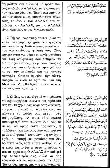 koranio